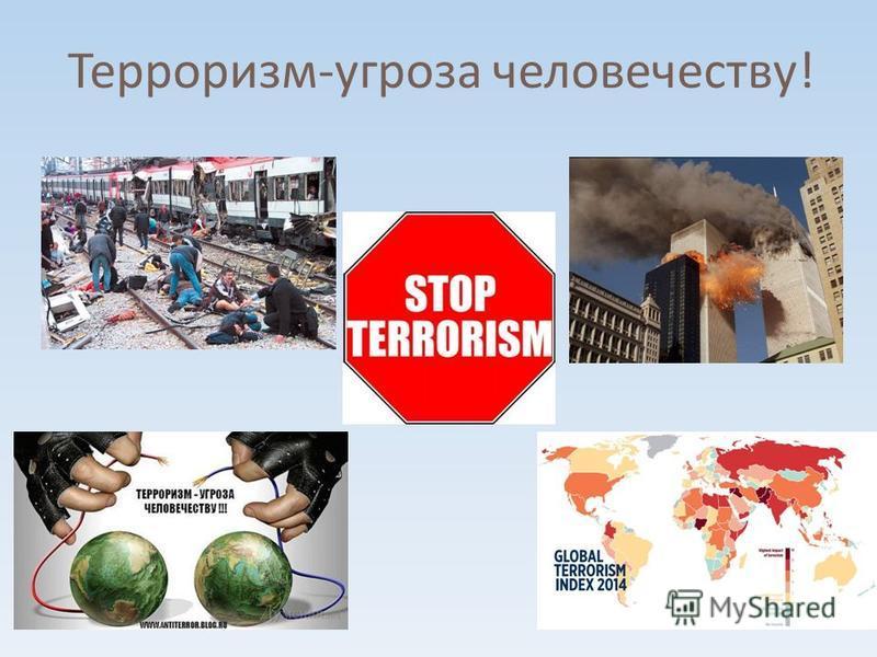 Терроризм - угроза человечеству !
