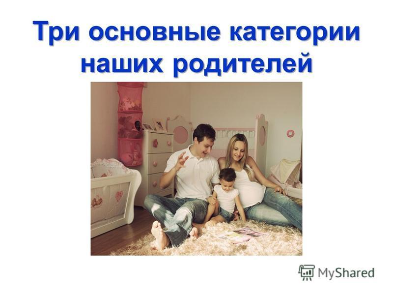Три основные категории наших родителей