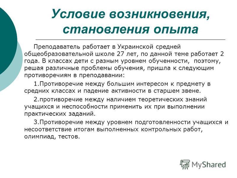 Условие возникновения, становления опыта Преподаватель работает в Украинской средней общеобразовательной школе 27 лет, по данной теме работает 2 года. В классах дети с разным уровнем обученности, поэтому, решая различные проблемы обучения, пришла к с