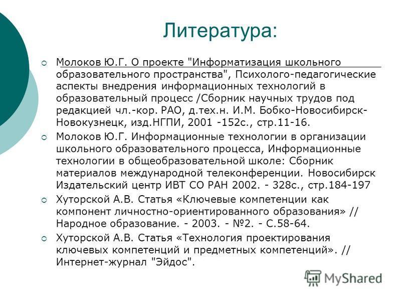 Литература: Молоков Ю.Г. О проекте