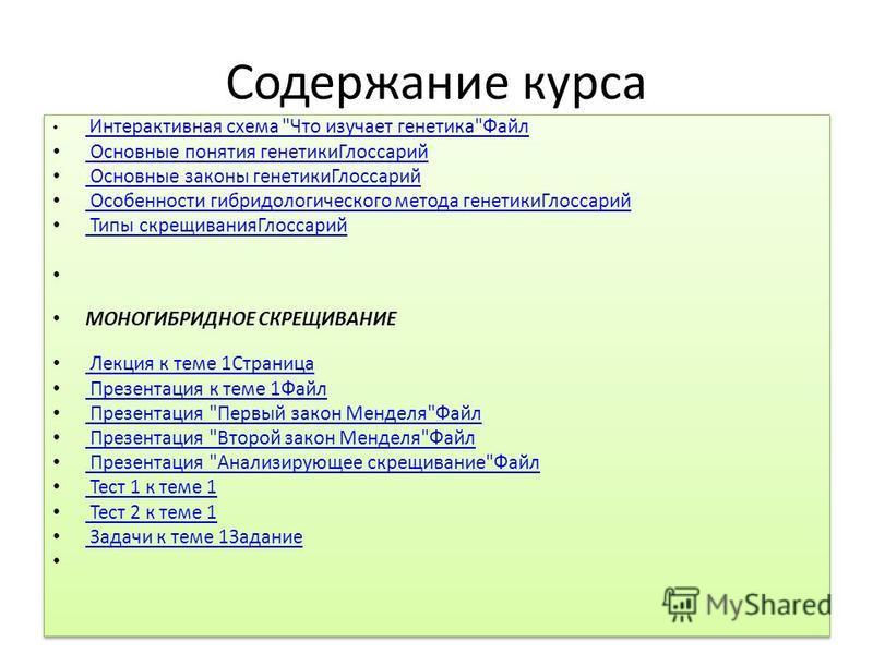 Содержание курса Интерактивная схема