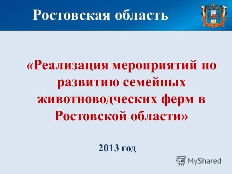 2013 год Ростовская область «Реализация мероприятий по развитию семейных животноводческих ферм в Ростовской области»
