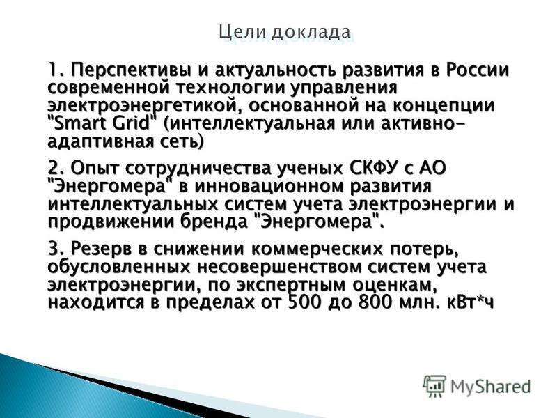 Цели доклада 1. Перспективы и актуальность развития в России современной технологии управления электроэнергетикой, основанной на концепции