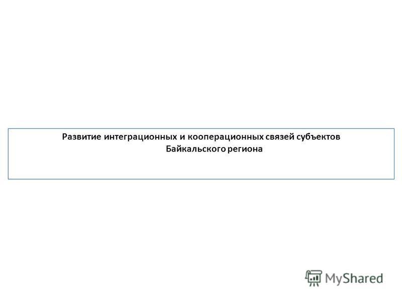 Развитие интеграционных и кооперационных связей субъектов Байкальского региона