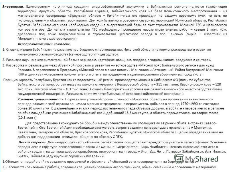 Энергетика. Единственным источником создания энергоэффективной экономики в Байкальском регионе является газификация территорий Иркутской области, Республики Бурятия, Забайкальского края на базе Ковыктинского месторождения – из магистрального газопров
