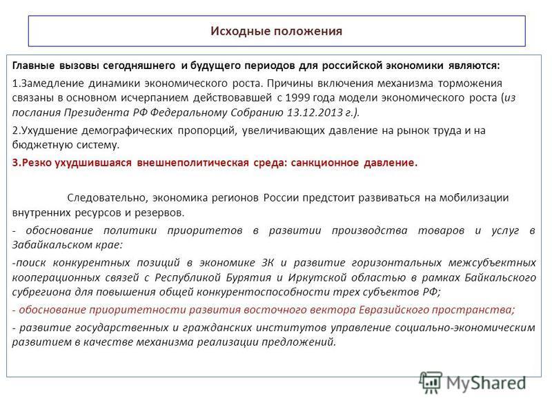Исходные положения Главные вызовы сегодняшнего и будущего периодов для российской экономики являются: 1. Замедление динамики экономического роста. Причины включения механизма торможения связаны в основном исчерпанием действовавшей с 1999 года модели