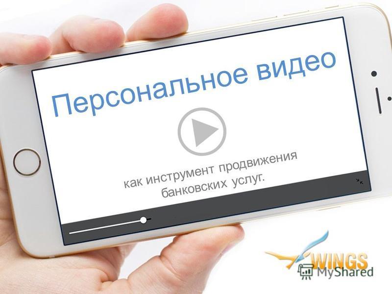 Персональное видео как инструмент продвижения банковских услуг.