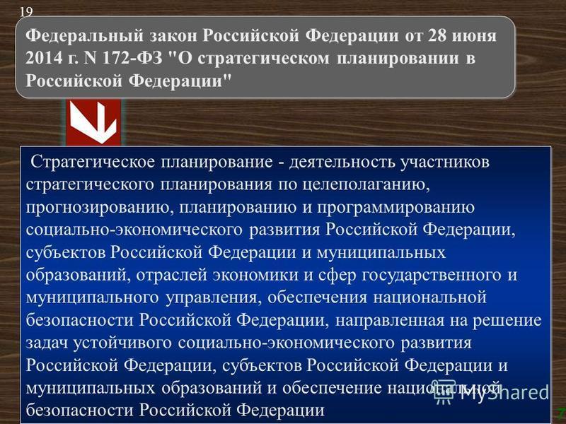 19 Федеральный закон Российской Федерации от 28 июня 2014 г. N 172-ФЗ