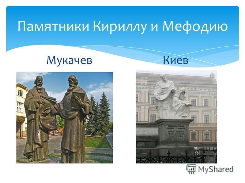 Памятники Кириллу и Мефодию Мукачев Киев