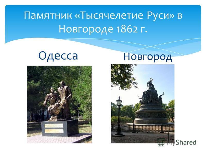 Памятник «Тысячелетие Руси» в Новгороде 1862 г. Одесса Новгород