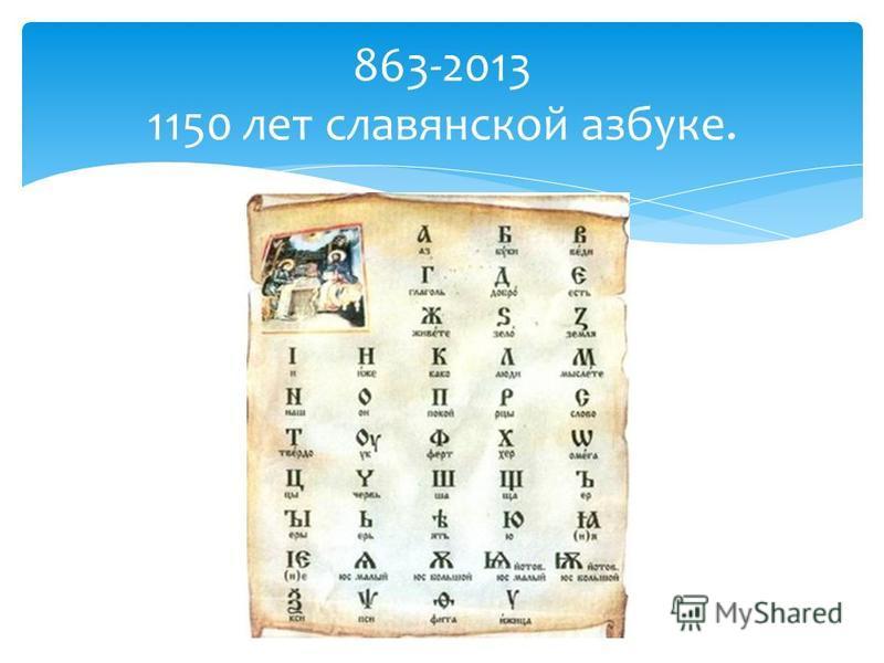 863-2013 1150 лет славянской азбуке.