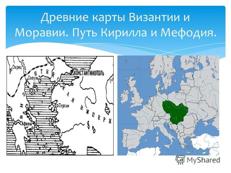 Древние карты Византии и Моравии. Путь Кирилла и Мефодия.