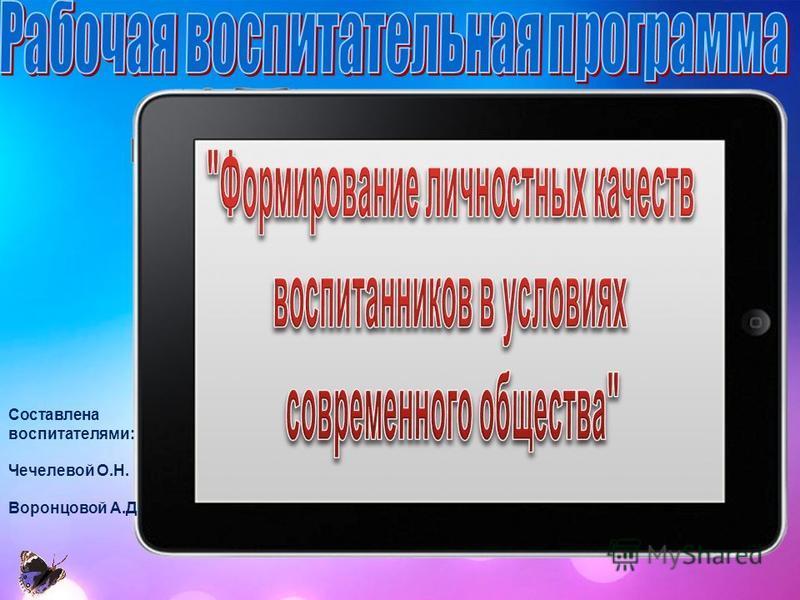 Составлена воспитателями: Чечелевой О.Н. Воронцовой А.Д.