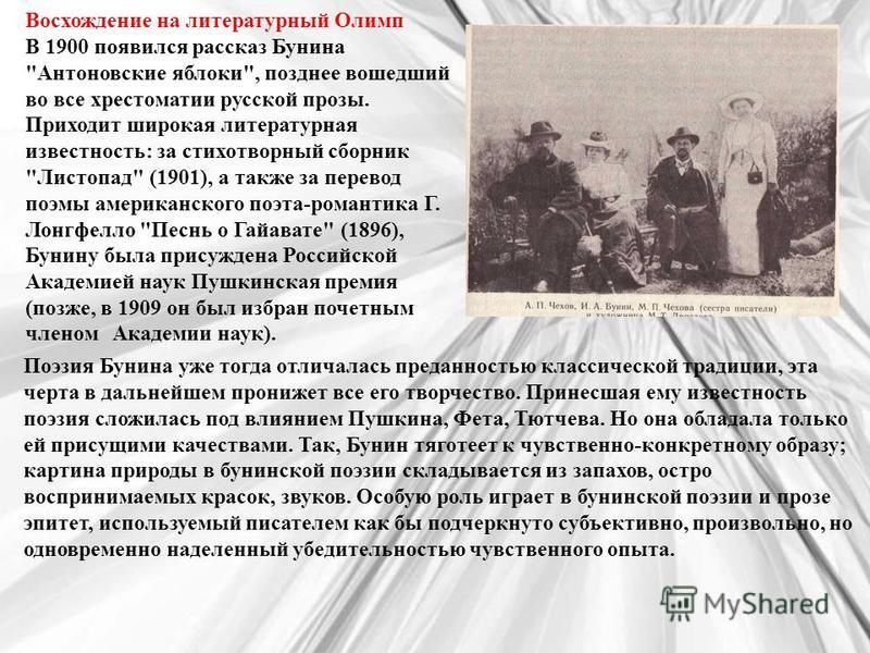 Восхождение на литературный Олимп В 1900 появился рассказ Бунина