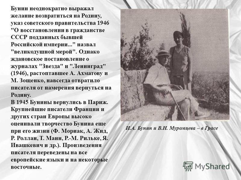 Бунин неоднократно выражал желание возвратиться на Родину, указ советского правительства 1946