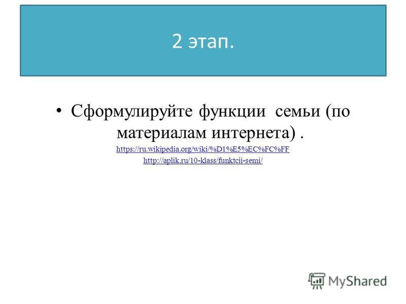 2 этап. Сформулируйте функции семьи (по материалам интернета). https://ru.wikipedia.org/wiki/%D1%E5%EC%FC%FF http://aplik.ru/10-klass/funktcii-semi/