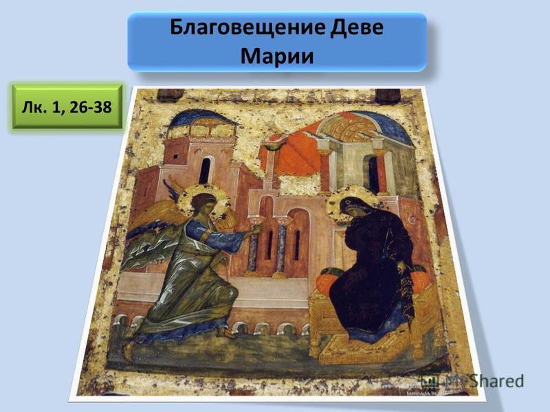 Благовещение Деве Марии Лк. 1, 26-38