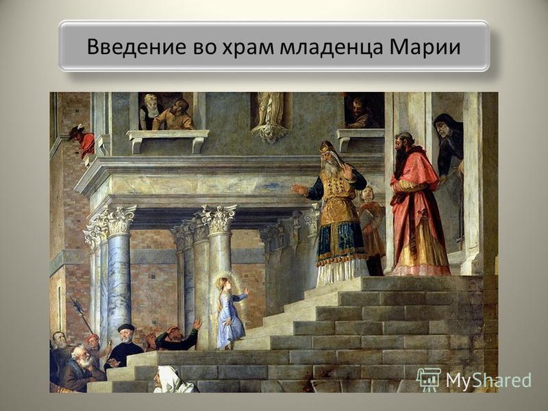 Введение во храм младенца Марии