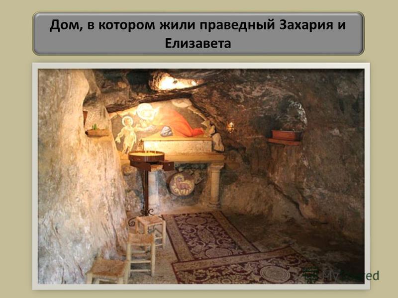 Дом, в котором жили праведный Захария и Елизавета