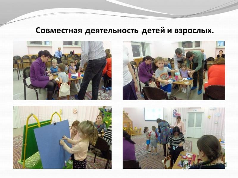 Совместная деятельность детей и взрослых.