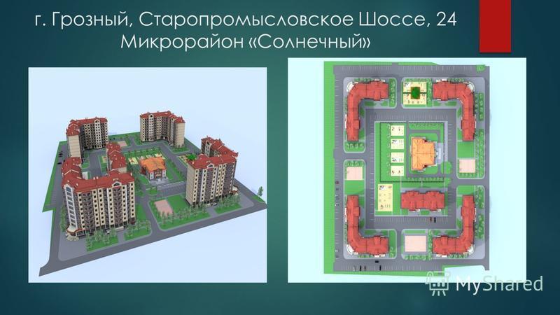 г. Грозный, Старопромысловское Шоссе, 24 Микрорайон «Солнечный»