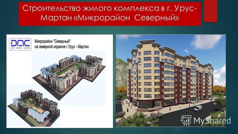 Строительство жилого комплекса в г. Урус- Мартан «Микрорайон Северный»