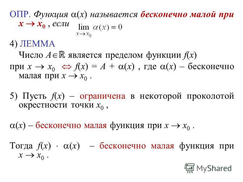 ОПР. Функция (x) называется бесконечно малой при x x 0, если 4) ЛЕММА Число A является пределом функции f(x) при x x 0 f(x) = A + (x), где (x) – бесконечно малая при x x 0. 5) Пусть f(x) – ограничена в некоторой проколотой окрестности точки x 0, (x)