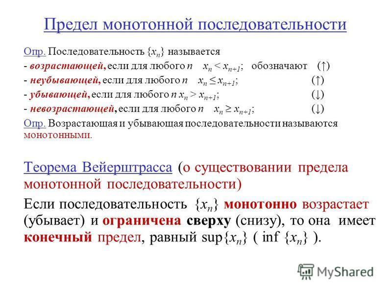 Опр. Последовательность {x n } называется - возрастающей, если для любого n x n < x n+1 ; обозначают () - неубывающей, если для любого n x n x n+1 ; () - убывающей, если для любого n x n > x n+1 ; () - невозрастающей, если для любого n x n x n+1 ; ()