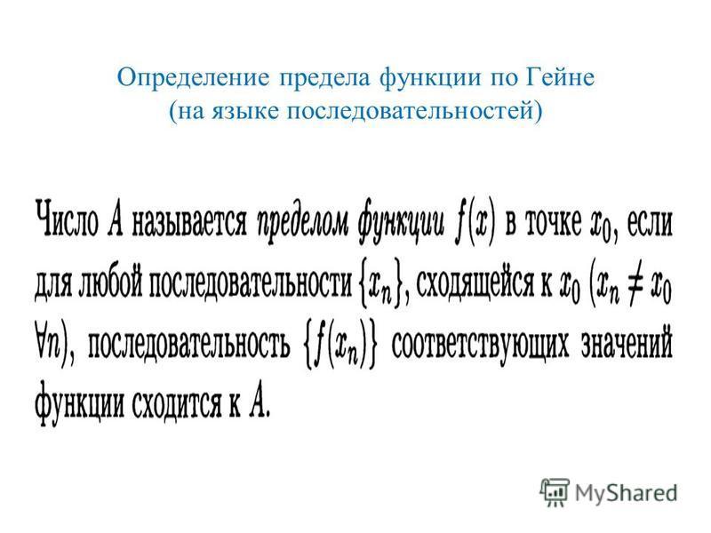 Определение предела функции по Гейне (на языке последовательностей)