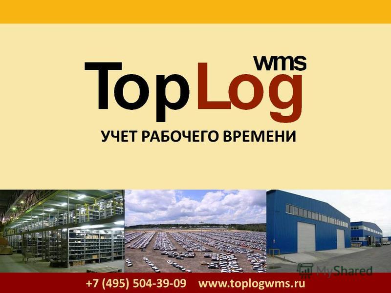 +7 (495) 504-39-09 www.toplogwms.ru УЧЕТ РАБОЧЕГО ВРЕМЕНИ