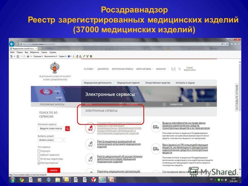 9 Росздравнадзор Реестр зарегистрированных медицинских изделий (37000 медицинских изделий)