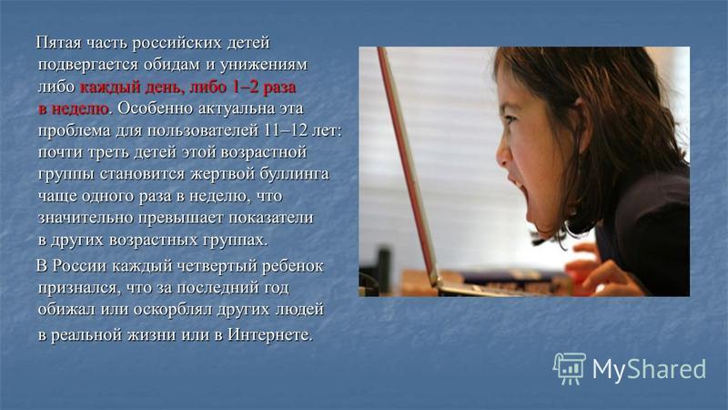 Пятая часть российских детей подвергается обидам и унижениям либо каждый день, либо 1–2 раза в неделю. Особенно актуальна эта проблема для пользователей 11–12 лет: почти треть детей этой возрастной группы становится жертвой боулинга чаще одного раза