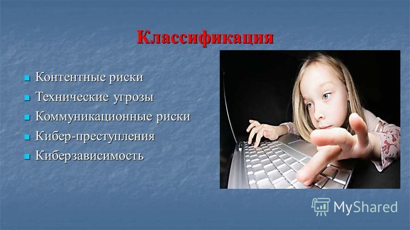 Классификация Контентные риски Контентные риски Технические угрозы Технические угрозы Коммуникационные риски Коммуникационные риски Кибер-преступления Кибер-преступления Киберзависимость Киберзависимость