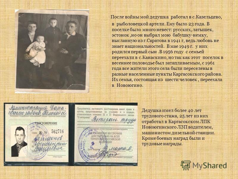 выс После войны мой дедушка работал в с.Казельцево, в рыболовецкой артели. Ему было 23 года. В поселке было много невест: русских, латышек, эстонок,но он выбрал мою бабушку-немку, высланную из г.Саратова в 1941 г, ведь любовь не знает национальностей