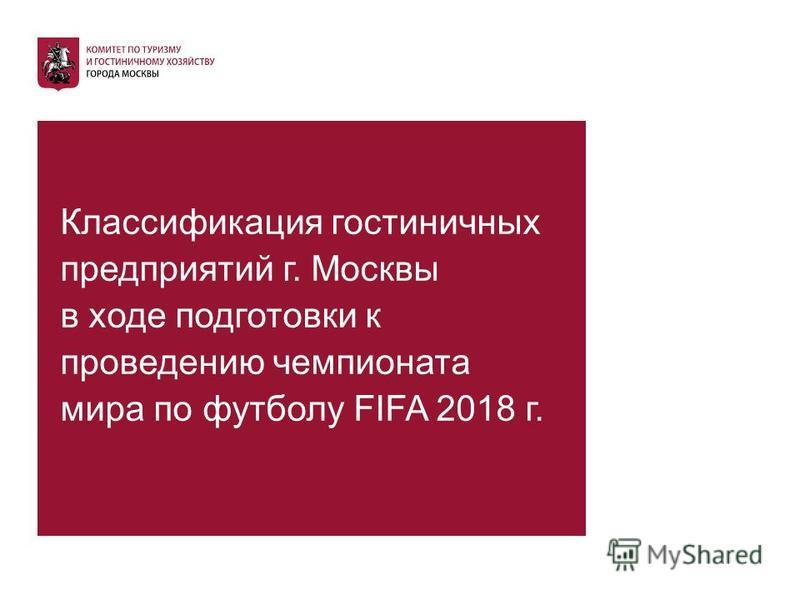 Классификация гостиничных предприятий г. Москвы в ходе подготовки к проведению чемпионата мира по футболу FIFA 2018 г.