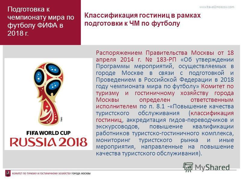 подготовка к чемпионату мира по футболу в 2018