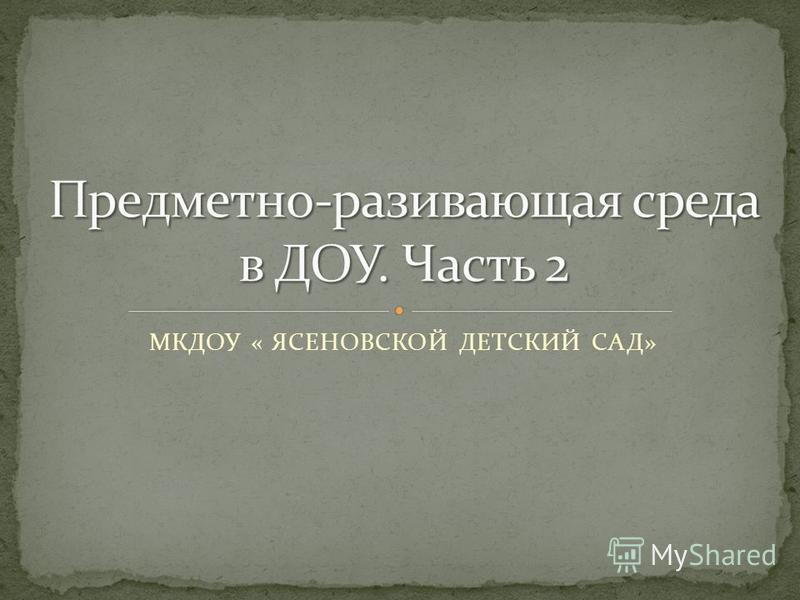 МКДОУ « ЯСЕНОВСКОЙ ДЕТСКИЙ САД»