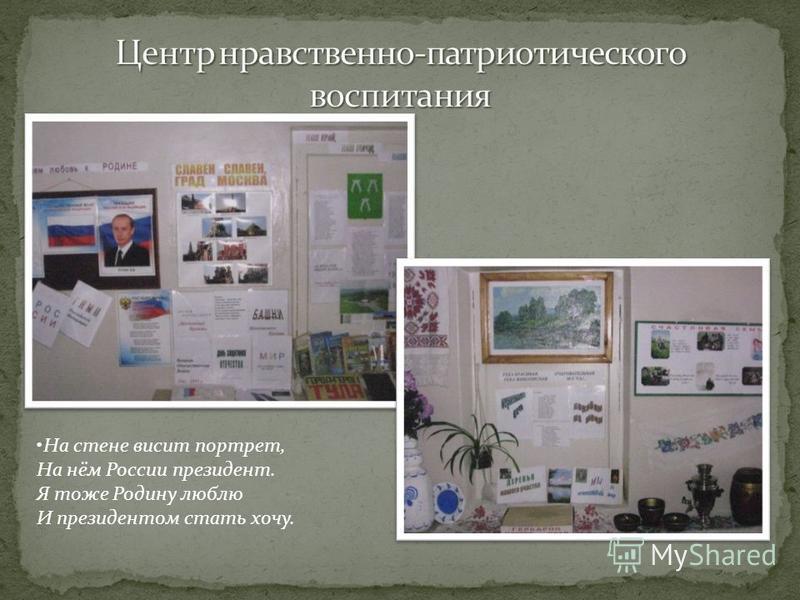 На стене висит портрет, На нём России президент. Я тоже Родину люблю И президентом стать хочу.