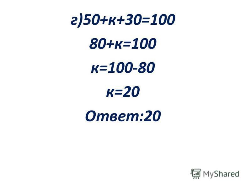 г)50+к+30=100 80+к=100 к=100-80 к=20 Ответ:20