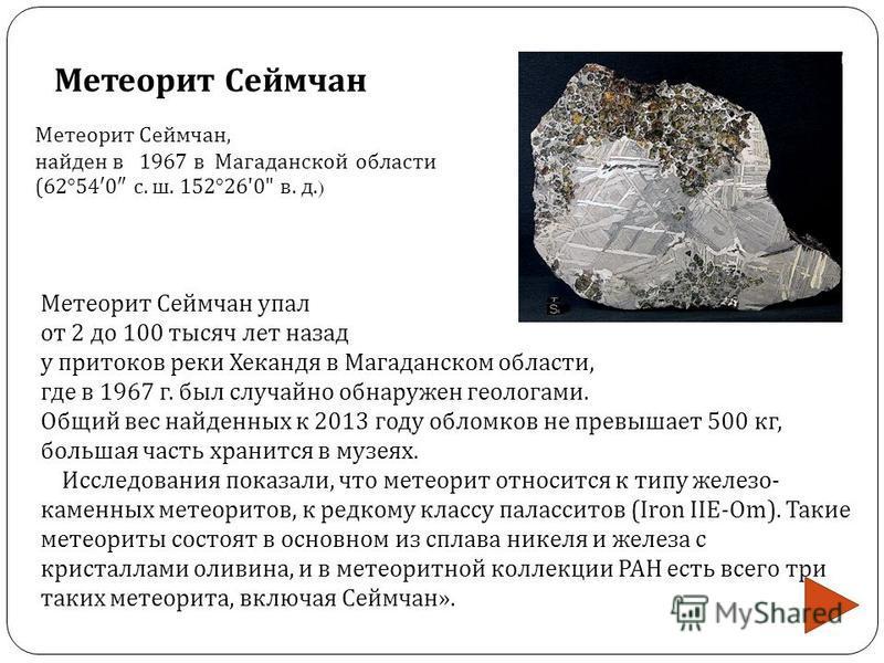 Метеорит Сеймчан, найден в 1967 в Магаданской области (62°54 0 с. ш. 152°26'0