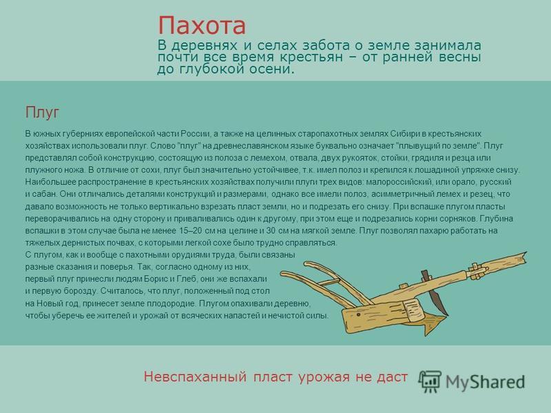 Плуг В южных губерниях европейской части России, а также на целинных старопахотных землях Сибири в крестьянских хозяйствах использовали плуг. Слово