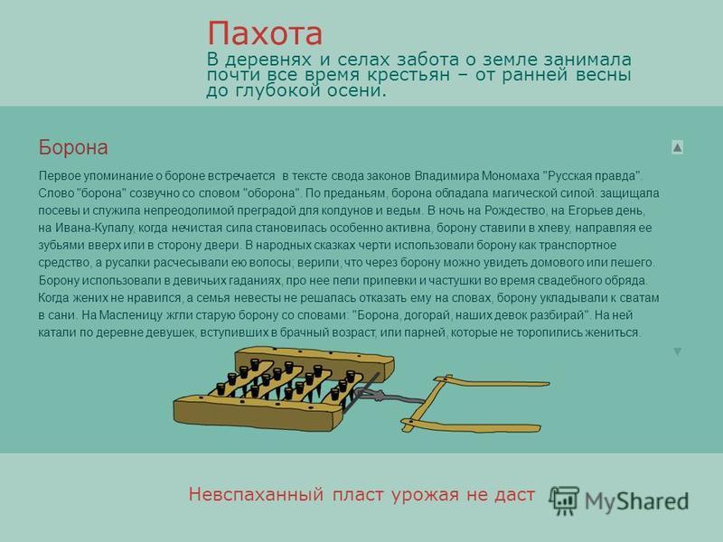 Борона Первое упоминание о бороне встречается в тексте свода законов Владимира Мономаха