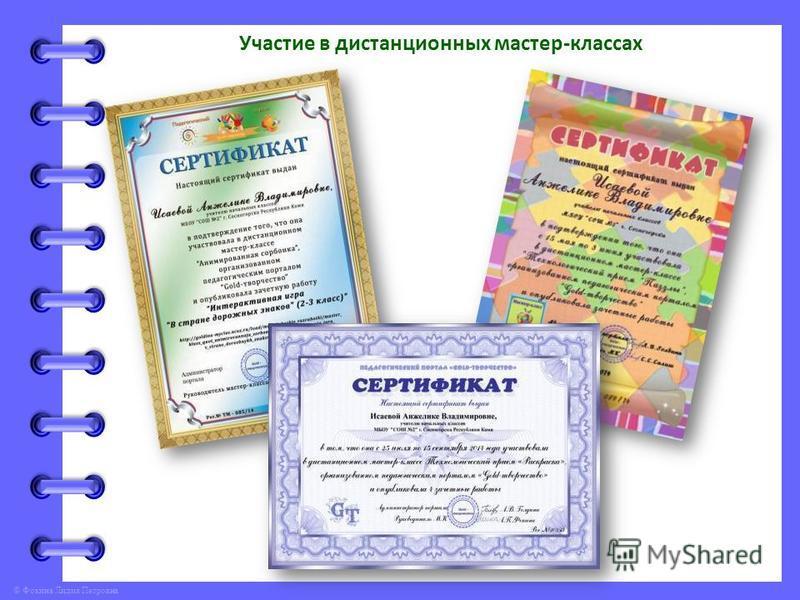 © Фокина Лидия Петровна Участие в дистанционных мастер-классах