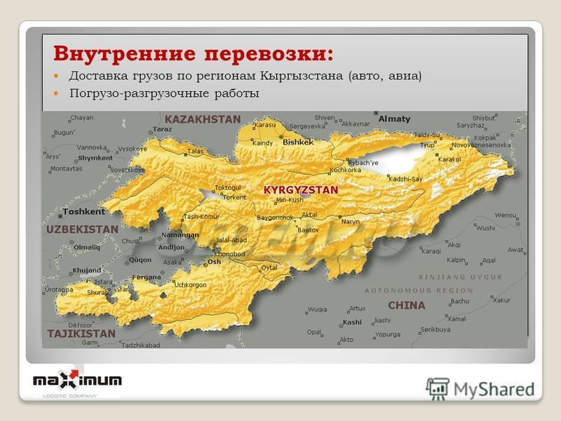 Внутренние перевозки: Доставка грузов по регионам Кыргызстана (авто, авиа) Погрузо-разгрузочные работы Внутренние перевозки: Доставка грузов по регионам Кыргызстана (авто, авиа) Погрузо-разгрузочные работы