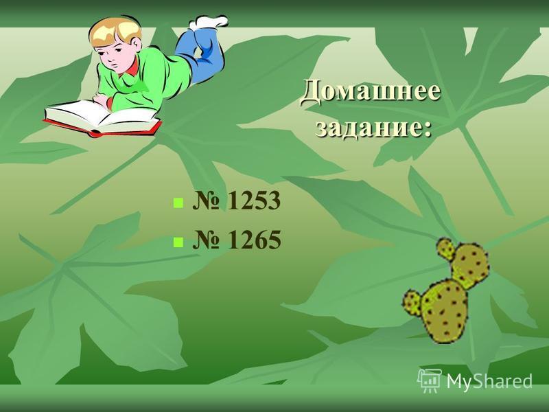 Восстанови в записи примеров запятые: 48 + 22 = 7 48 + 22 = 7 1 + 308 = 408 1 + 308 = 408 12 + 92 = 212 12 + 92 = 212 945 – 545 = 4 945 – 545 = 4 53 – 17 = 513 53 – 17 = 513