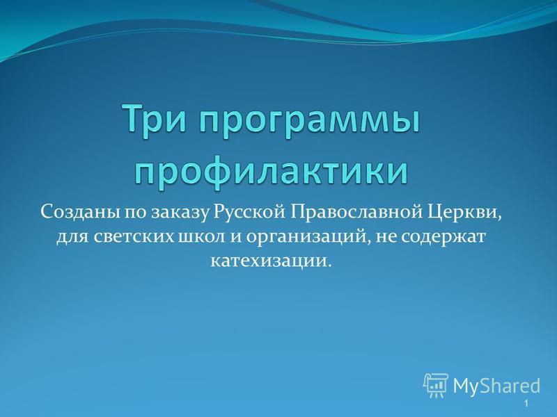 Созданы по заказу Русской Православной Церкви, для светских школ и организаций, не содержат катехизации. 1