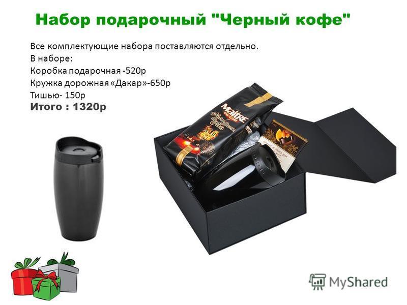 Набор подарочный Черный кофе Все комплектующие набора поставляются отдельно. В наборе: Коробка подарочная -520 р Кружка дорожная «Дакар»-650 р Тишью- 150 р Итого : 1320 р