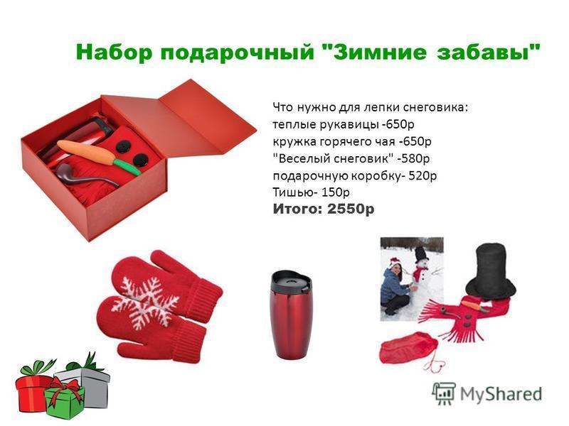 Набор подарочный Зимние забавы Что нужно для лепки снеговика: теплые рукавицы -650 р кружка горячего чая -650 р Веселый снеговик -580 р подарочную коробку- 520 р Тишью- 150 р Итого: 2550 р