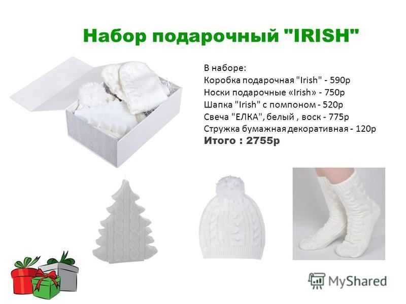 Набор подарочный IRISH В наборе: Коробка подарочная Irish - 590 р Носки подарочные «Irish» - 750 р Шапка Irish с помпоном - 520 р Свеча ЕЛКА, белый, воск - 775 р Стружка бумажная декоративная - 120 р Итого : 2755 р