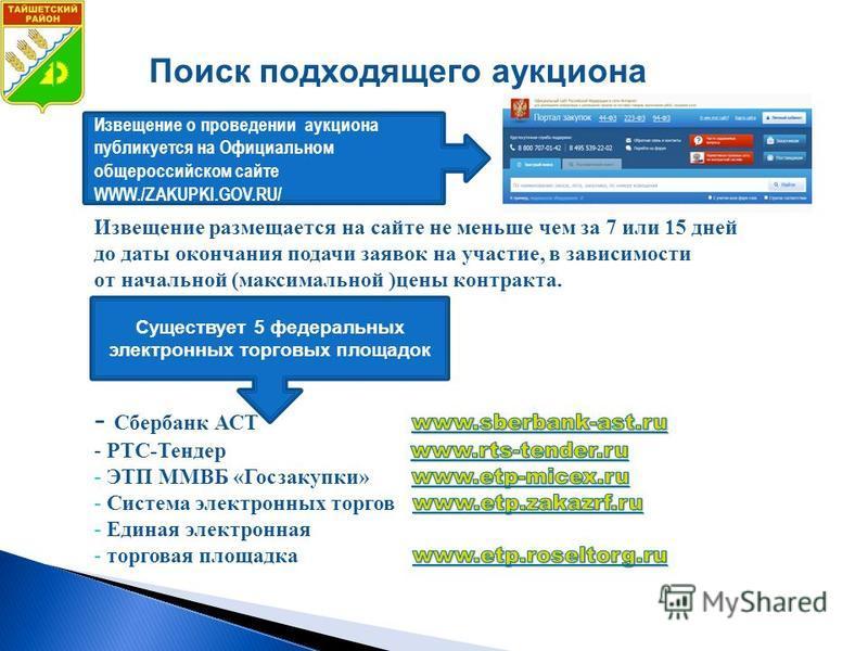 Поиск подходящего аукциона Извещение размещается на сайте не меньше чем за 7 или 15 дней до даты окончания подачи заявок на участие, в зависимости от начальной (максимальной )цены контракта. Извещение о проведении аукциона публикуется на Официальном